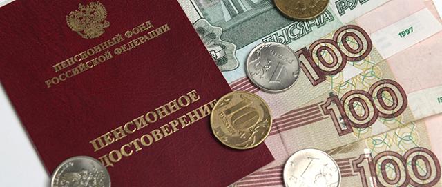 Прибавка к пенсии 1000 рублей пенсионерам с 1 января 2020 года