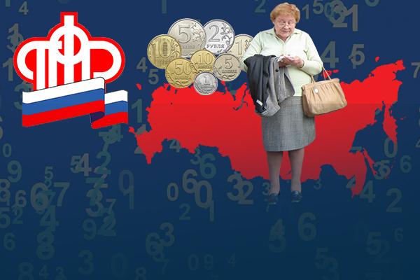 Минимальная пенсия в России в 2019 году с 1 января по регионам (таблица)