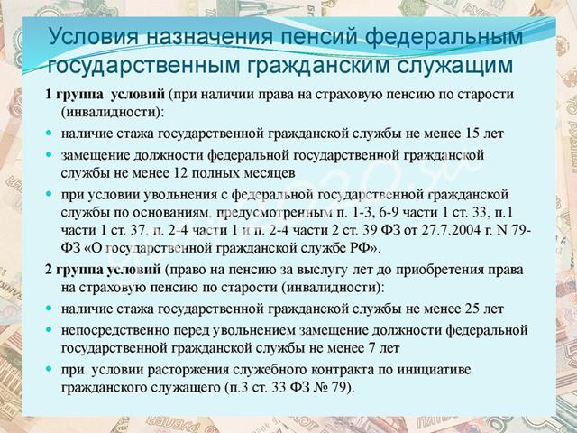 Предпенсионный возраст в России с 2020 года (последние новости)