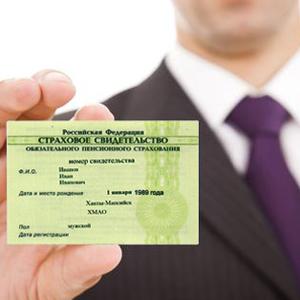 Страховое свидетельство государственного пенсионного страхования и номер СНИЛС