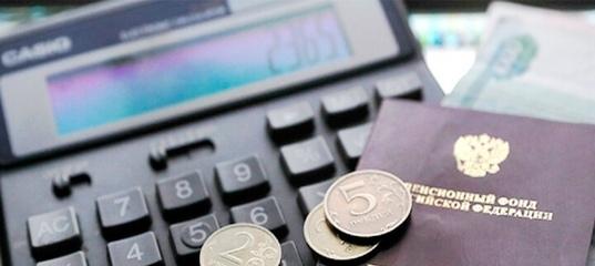 Социальная пенсия по потере кормильца в 2020 году — размер и повышение с 1 апреля